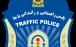 پلیس راهور (پلیس راهنمایی و رانندگی)